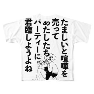 けんか Full graphic T-shirts