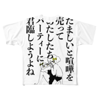 けんか(明朝) Full graphic T-shirts