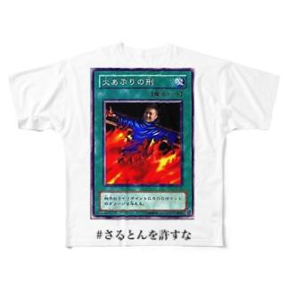 火あぶりの刑のさるとんを許すな Full graphic T-shirts