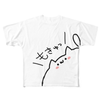 ひょっこりもきゅTシャツ Full graphic T-shirts