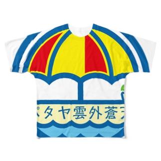 パ紋No.3408 パタヤ雲外蒼天 Full graphic T-shirts