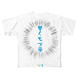丁寧さん123 Full graphic T-shirts