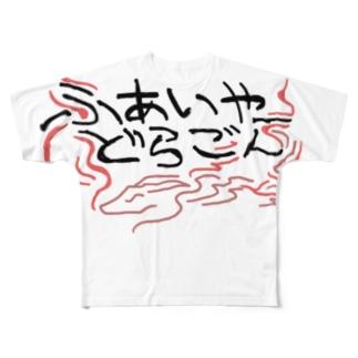 ふぁいやーどらごん Full graphic T-shirts
