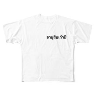 19歳 Full graphic T-shirts