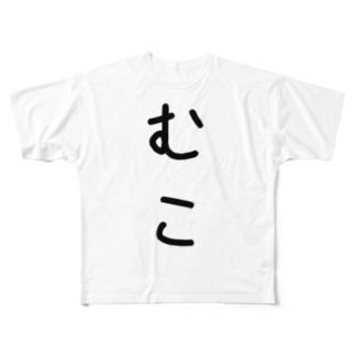 【Leone】しんぷる むこ Full graphic T-shirts
