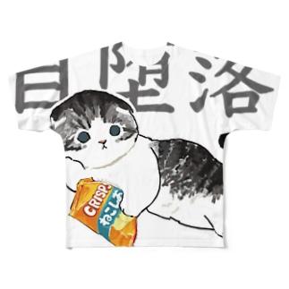 じだらくにゃんこ Full graphic T-shirts