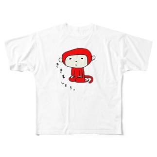 さるさるさ(聞きなさる) Full graphic T-shirts