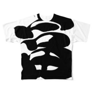 ありあまる富 Full graphic T-shirts
