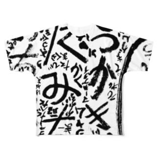 いつかきたみち Full graphic T-shirts