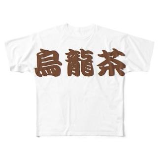 烏龍茶 グッズ Full graphic T-shirts