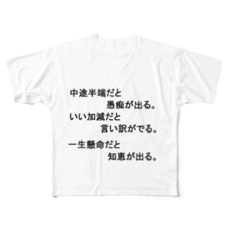 名言集1 Full graphic T-shirts