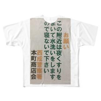 くすりをまいている Full graphic T-shirts