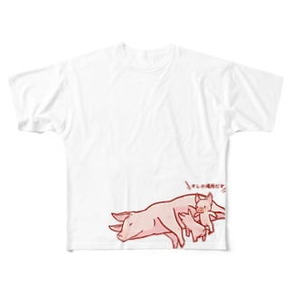 豚社会のマナー Full graphic T-shirts
