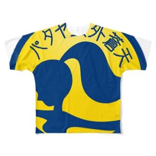 原田専門家のパ紋No.3419 パタヤ雲外蒼天 Full graphic T-shirts