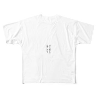 「ゆるい感じで生きてます」シャツ Full graphic T-shirts