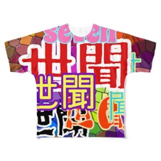 七色のロクでもないやつ Full graphic T-shirts