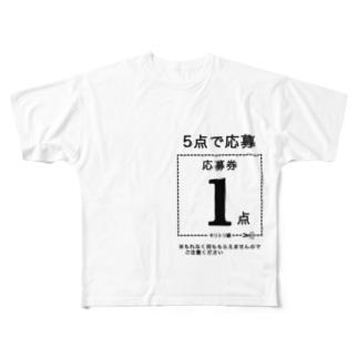 何ももらえない応募券付き Full graphic T-shirts