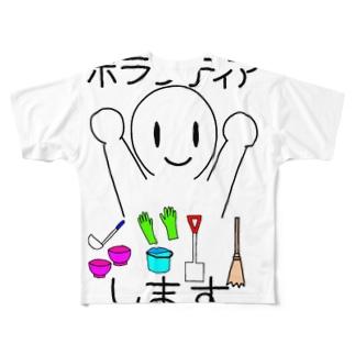 ボランティアします。 Full graphic T-shirts