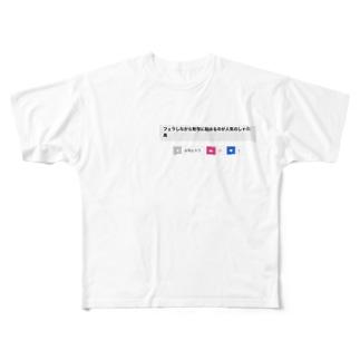 おもしろAV2 Full graphic T-shirts