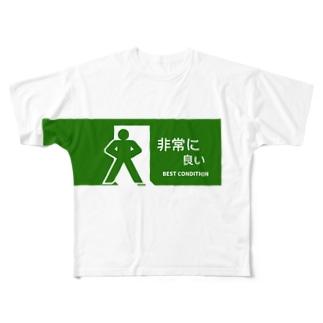 非常に良い  Full graphic T-shirts