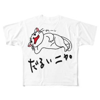 ダレネコ Full graphic T-shirts