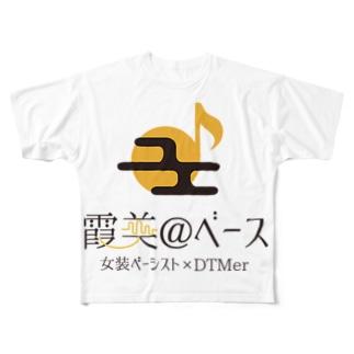 霞美@ベースのオリジナルグッズショップの霞美@ベース オリジナルグッズ Full graphic T-shirts