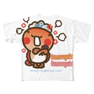 邑南町ゆるキャラ:オオナン・ショウ『humph! humph!」』 Full graphic T-shirts