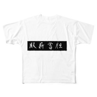 臥薪嘗胆 Full graphic T-shirts