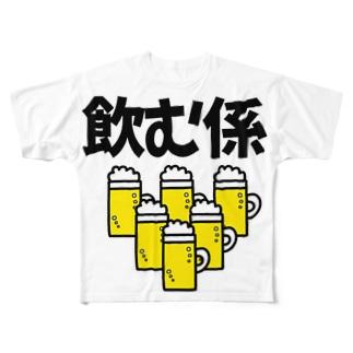飲む係 Full graphic T-shirts