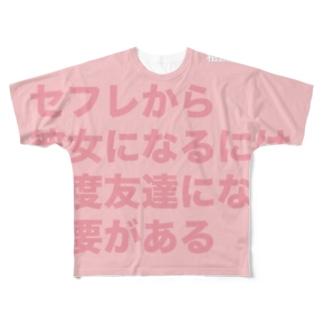へえ Full graphic T-shirts