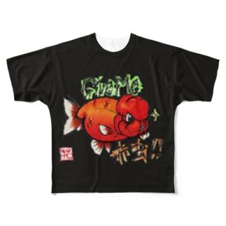 【金魚】ランチュウ~ギブミー!!!~ Full graphic T-shirts