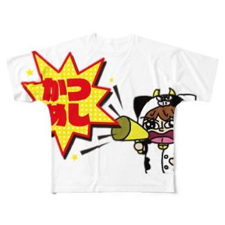 かつめしと叫ぶうしくん Full graphic T-shirts