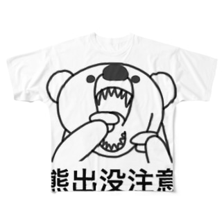 熊出没注意(寿司) Full graphic T-shirts