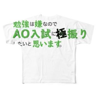 勉強は嫌なのでAO入試に極振りしたいと思います Full graphic T-shirts