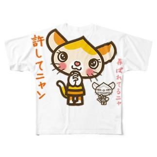 """マロンヘッドのネコ""""ゆるしてニャン""""""""弄ばれてるニャ"""" Full graphic T-shirts"""