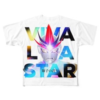 天神獅子イバラスター主題歌『VIVA LA STAR〜獅子の誇り〜』 Full graphic T-shirts