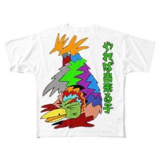 やれば出来る子② Full graphic T-shirts