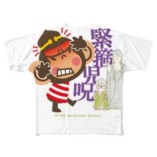 """ドングリ頭のチンパンジー""""緊箍児呪"""" Full graphic T-shirts"""
