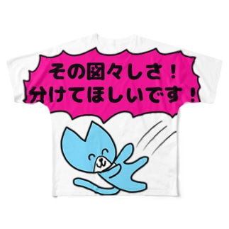 鬼畜ネコチャン NAMACOLOVE その図々しさ分けて欲しいです Full graphic T-shirts