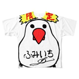 ふみいち作『鳥ちゃん』(NAS会員限定販売) Full graphic T-shirts