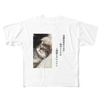 陽気な陽ちゃん Full graphic T-shirts