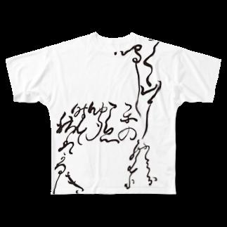 Hiraganaの百人一首 005 猿丸大夫 Full graphic T-shirts