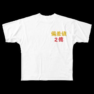 アメリカンベースの偏差値2億 Full graphic T-shirts