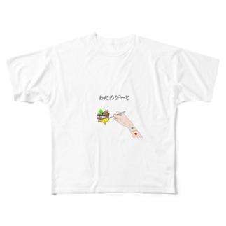 大さじ一杯 Full graphic T-shirts