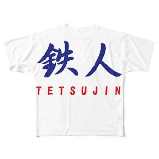 鉄人 Full graphic T-shirts