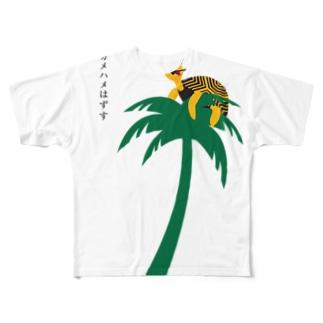 ハワイアン駄洒落☆かめはめはずす Full graphic T-shirts