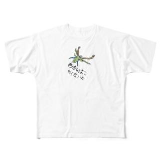 わたしは怖くないよ!クモ君 Full graphic T-shirts