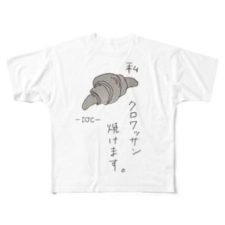 デッキ〜のクロワッサン焼けます。 Full graphic T-shirts