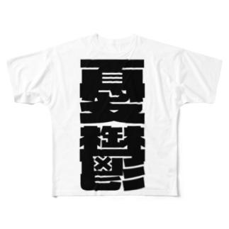 今の世の中が憂鬱。 黒 Full graphic T-shirts