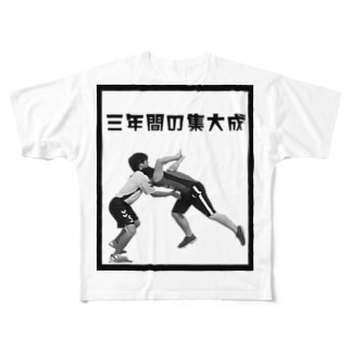 三年間の集大成 Full graphic T-shirts